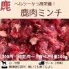 🐶わんこ用/ヘルシーかつ高栄養!鹿肉ミンチ300円均一