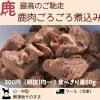 わんこ用/最高のご馳走!鹿肉ごろごろ煮込み300円均一