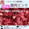 わんこ用/200g《鹿肉赤身ミンチ》高タンパク質・低脂肪・低カロリー・高鉄分・不和脂肪酸含有!