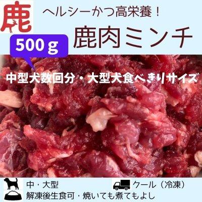 500g《鹿肉赤身ミンチ》高タンパク質・低脂肪・低カロリー・高鉄分・不和脂肪酸含有!