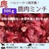 わんこ用/500g《鹿肉赤身ミンチ》高タンパク質・低脂肪・低カロリー・高鉄分・不和脂肪酸含有!