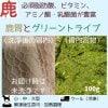 わんこ用/鹿の胃とグリーントライプ(胃内容物)のMIX(内容量100g)