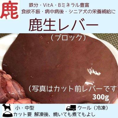 わんこ用/鉄分の宝庫 <生>鹿レバー(肝臓)300g