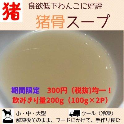 わんこ用/食欲低下わんこに好評!猪骨スープ300円均一