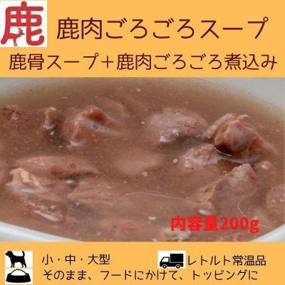 わんこ用/最高のご馳走!/鹿肉ごろごろスープ/レトルト200g