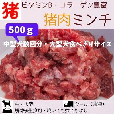 わんこ用/500g《猪肉赤身ミンチ》高タンパク・低カロリー・ビタミンB群、コラーゲン豊富!