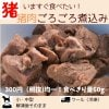 わんこ用/いますぐ食べたい!猪肉ごろごろ煮込み300円均一
