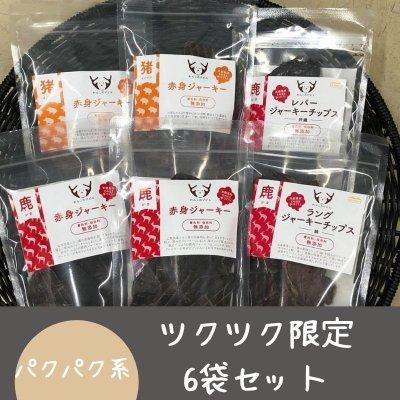 ツクツク限定【4種ジャーキーセット】6袋入り/鹿ラング・赤身・レバー、...
