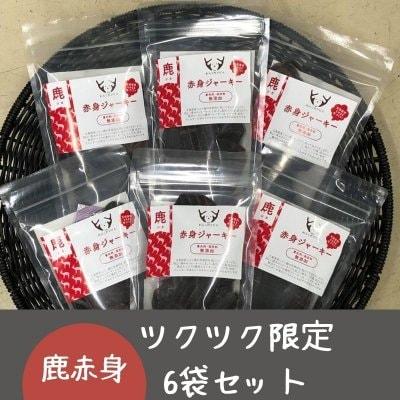 ツクツク限定【鹿赤身ジャーキーセット】6袋入り 通常より5%OFF