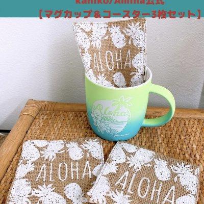 【マグカップ&コースター3枚セット】Kahiko/Amina公式 /カヒコ/アミナ/ハワイアン/マグカップ/ブルー