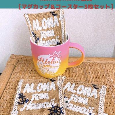 【マグカップ&コースター3枚セット】Kahiko/Amina公式 /カヒコ/アミナ/ハワイアン/マグカップ/ピンク