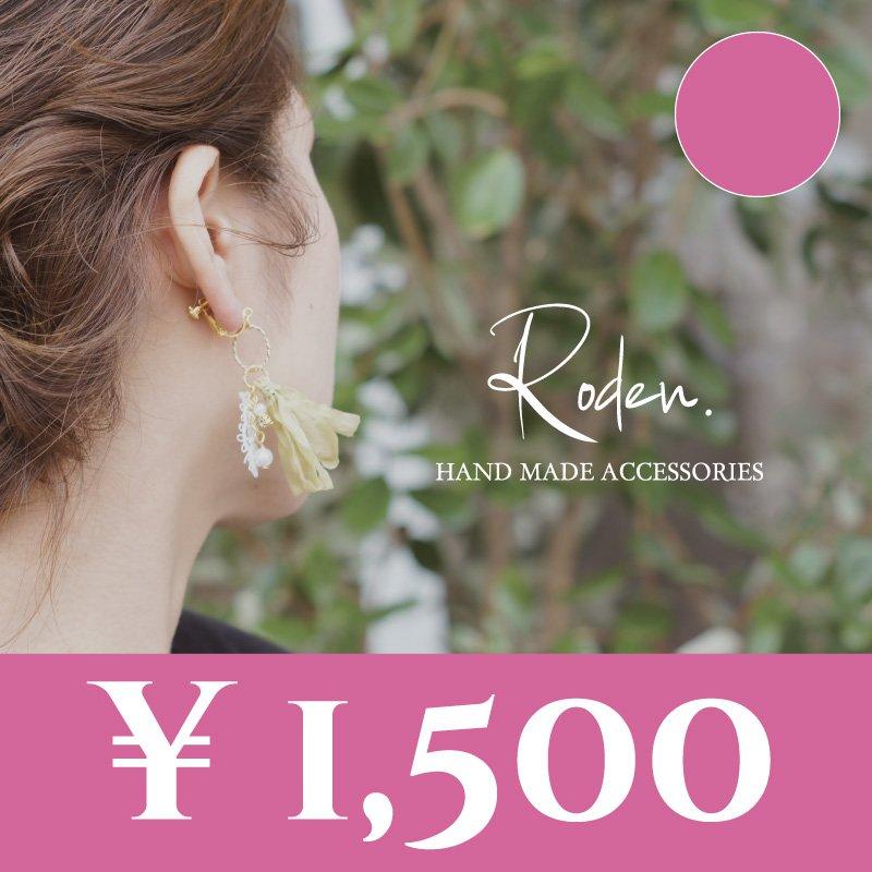 【店頭用アクセサリー購入チケット】ピンク)1,500円のイメージその1