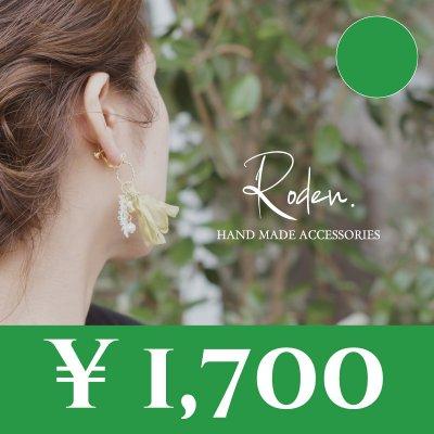 【店頭用アクセサリー購入チケット】グリーン)1,700円