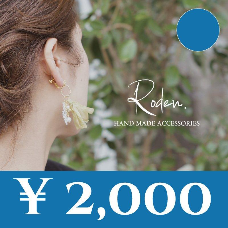 【店頭用アクセサリー購入チケット】ブルー)2,000円のイメージその1