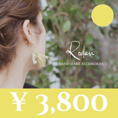 【店頭用アクセサリー購入チケット】イエロー)3,800円