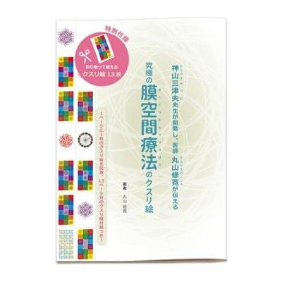 【書籍】究極の膜空間療法のクスリ絵 著者:丸山修寛