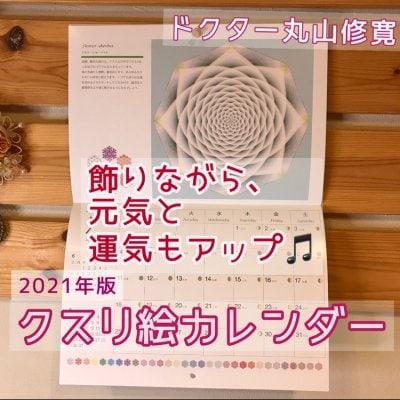 【開運】クスリエ*カレンダー2021