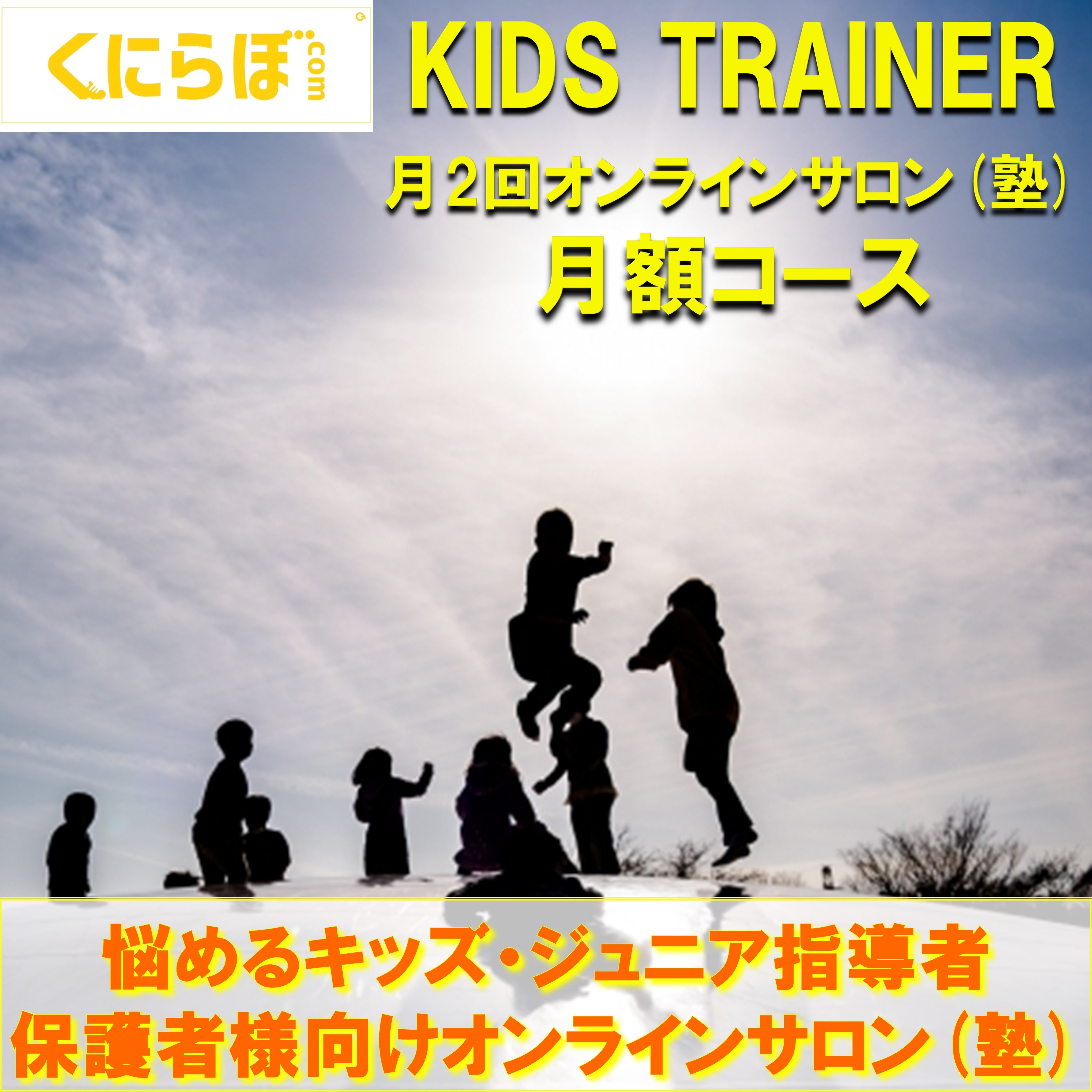 悩めるキッズ・ジュニア指導者・保護者様向けオンライン塾【くにらぼKids Trainer育成】のイメージその1