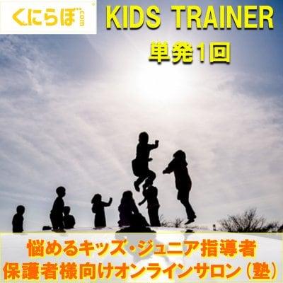 単発参加:悩めるキッズ・ジュニア指導者・保護者様向けオンライン塾【くにらぼKids Trainer育成】