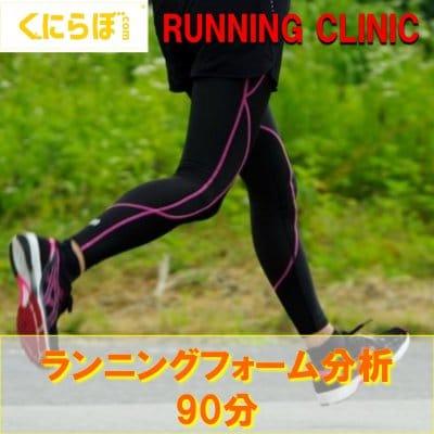 ランニングフォーム分析90分【くにらぼRunning Clinic】