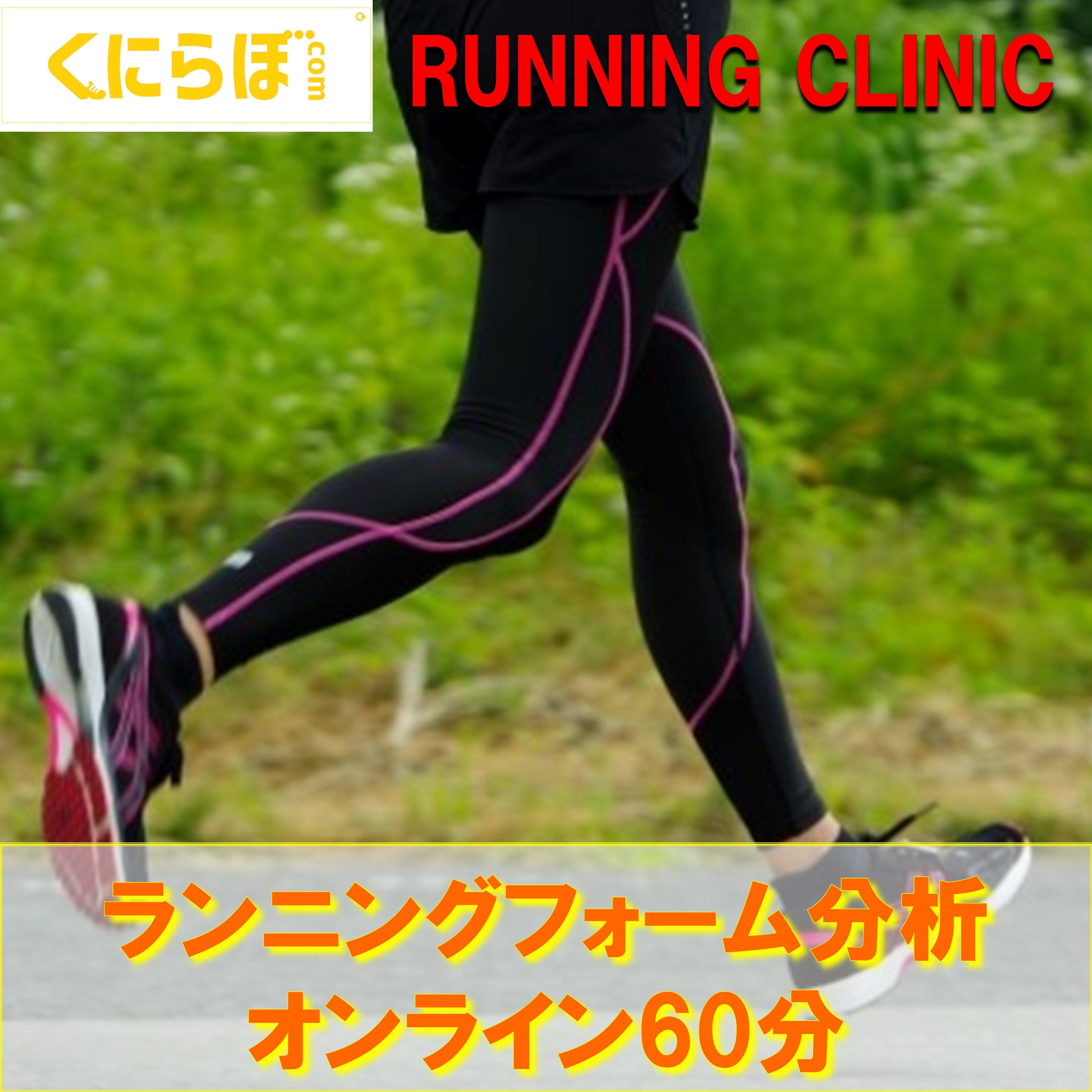 走り方を見せたくなる第一歩ランニングフォーム分析60分-オンライン-【くにらぼRunning Clinic】のイメージその1