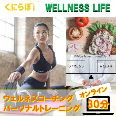 オンライン ウェルネスコーチング/パーソナルトレーニング30分【くにらぼWellness Life】