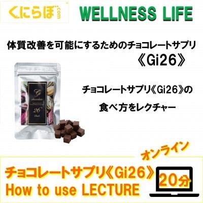チョコレートサプリ《Gi26》How to use レクチャー20分【くにらぼWellness Life】
