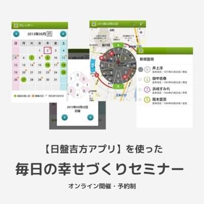 【日盤吉方アプリ】を使った 毎日の幸せづくりセミナー オンライン開催・予約制