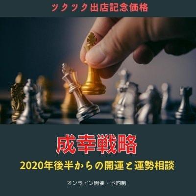 【成幸戦略】 2020年後半からの開運と運勢相談 【オンライン開催】