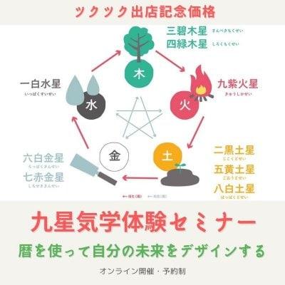 九星気学体験セミナー 暦を使って自分の未来をデザインする【オンライン開催】