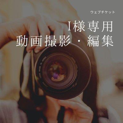 【I様専用】動画撮影編集チケット