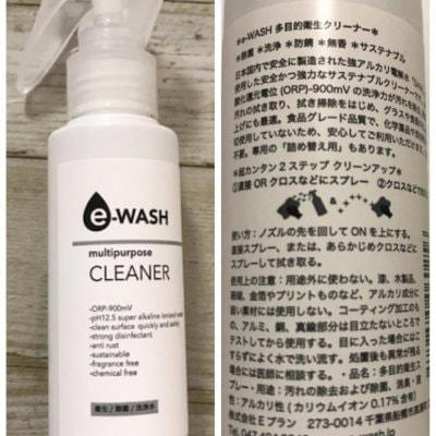 ウイルス感染予防・除菌・衛星対策にe-wash(スーパーアルカリイオン水)