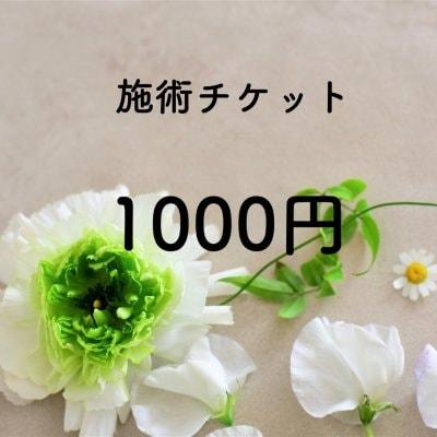 経絡指圧施術チケット1000円