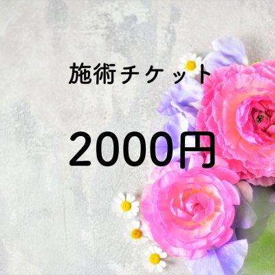 経絡指圧施術チケット2000円