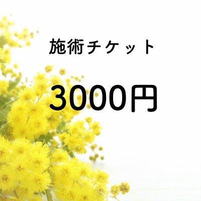 経絡指圧施術チケット3000円