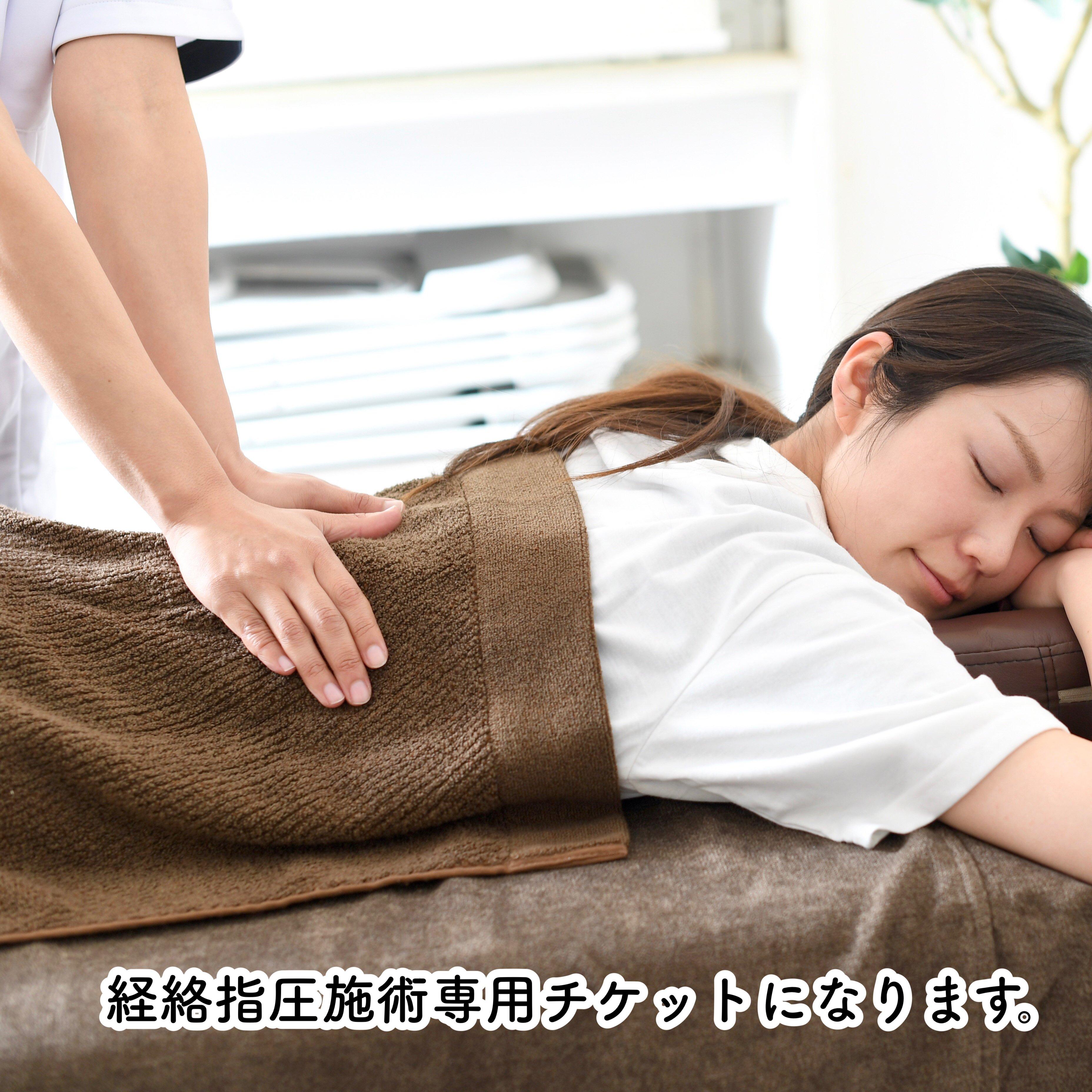 経絡指圧施術チケット3000円のイメージその2