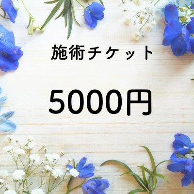 経絡指圧施術チケット5000円
