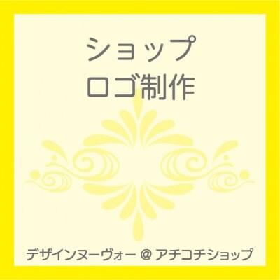 【ショップロゴ制作】
