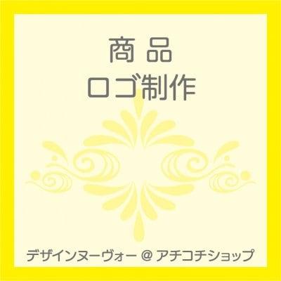 【商品ロゴ制作】