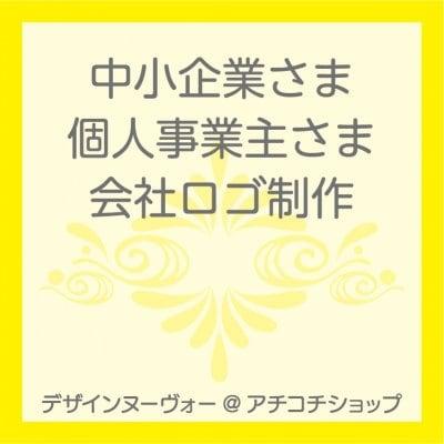 【会社ロゴ制作】中小企業・個人事業主様向け