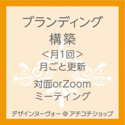 【ブランディング構築・月1回】月ごと更新チケット