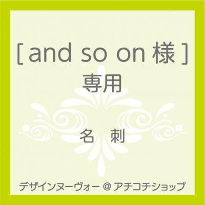 and so on様 専用 名刺