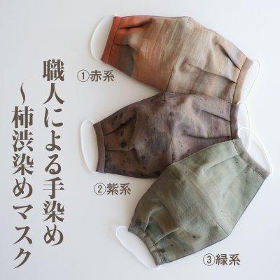 【しのぶ】職人による柿渋手染めプリーツマスクLサイズ/竹繊維100%・日本製