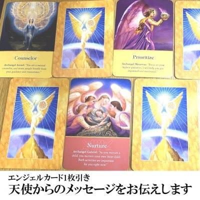 エンジェルカード1枚引き。天使からのメッセージをお伝えします|スピリチュアル占い