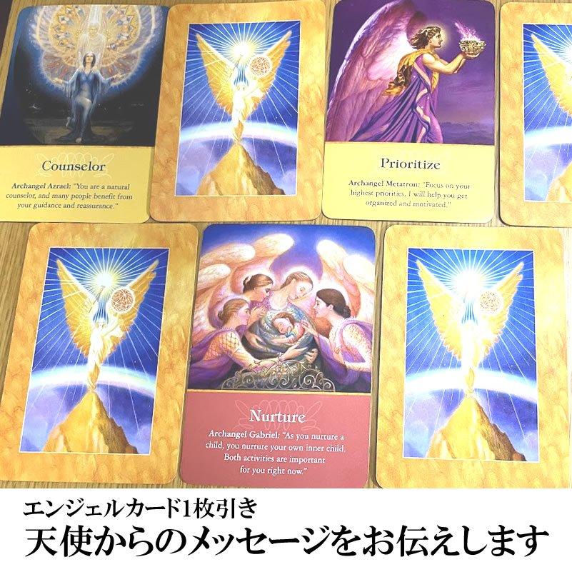 エンジェルカード1枚引き。天使からのメッセージをお伝えします|スピリチュアル占いのイメージその1