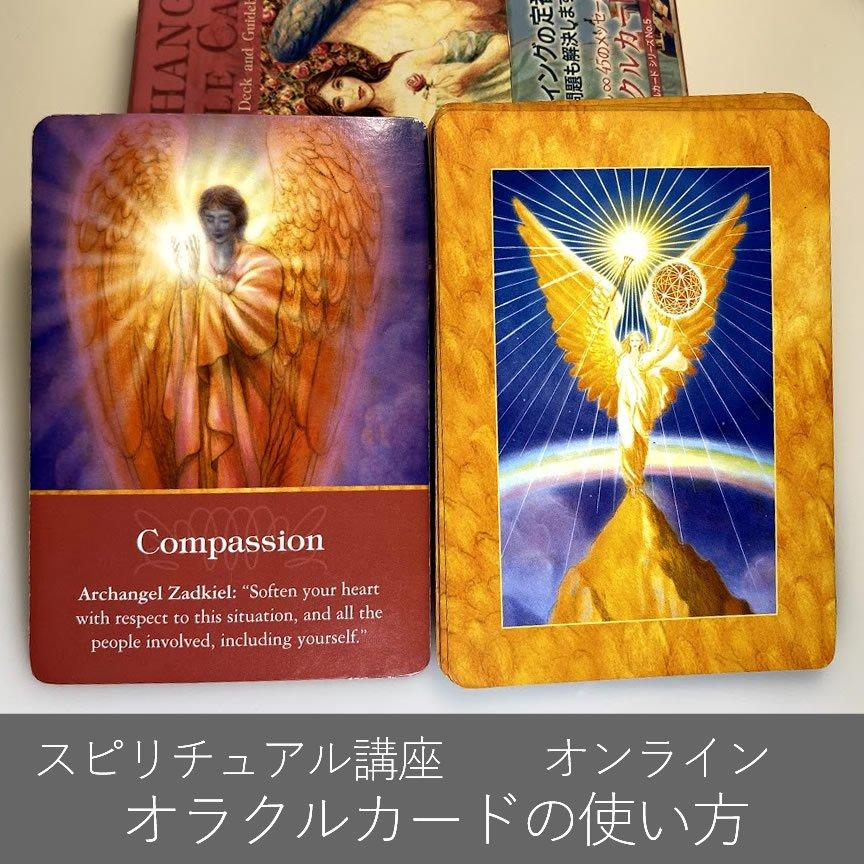 パワーヒーリング☆スピリチュアル講座☆オラクルカードの使い方/オンラインのイメージその1