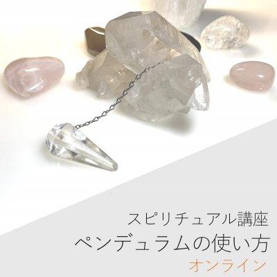 スピリチュアル講座☆ペンデュラムの使い方/オンライン