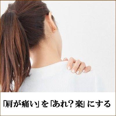 初回の方のみ60%OFF☆実演動画あり|揉まない。押さえつけない。ねじらない。手を当てて直接エネルギーを流し、皮膚の奥の止まっている細胞を動かすことにより改善に近づけます|「肩が痛い」を「あれ?楽」にする☆身体改善波動ヒーリング