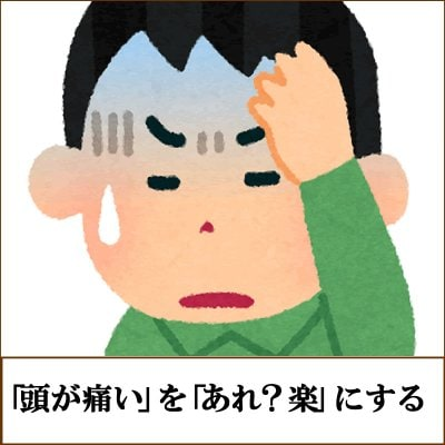 「頭が痛い」を「あれ?楽」にする|揉まない。押さえつけない。ねじらない。手を当てて頭の中の奥の思考の部分に直接エネルギーを流し改善に近づけます。身体改善波動ヒーリング