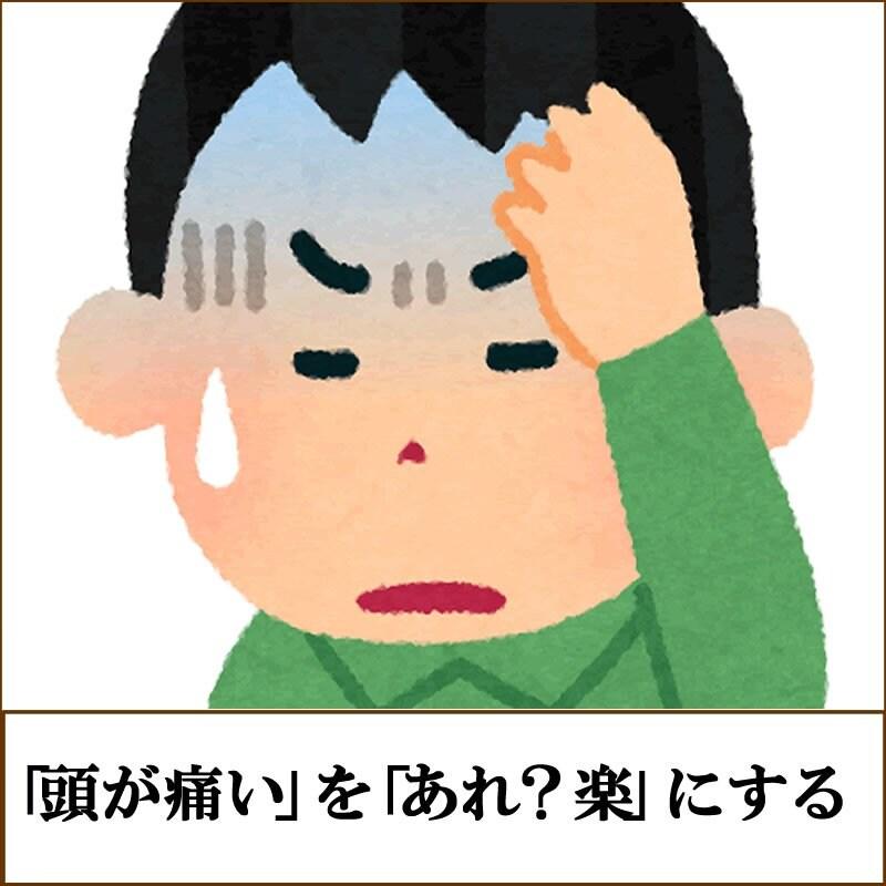 パワーヒーリングで「頭が痛い」を「あれ?楽」にする|スピリチュアル波動ヒーリングのイメージその1